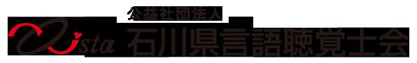公益社団法人 石川県言語聴覚士会